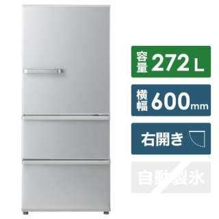 AQR-27H-S 冷蔵庫 ミスティシルバー [3ドア /右開きタイプ /272L] 《基本設置料金セット》