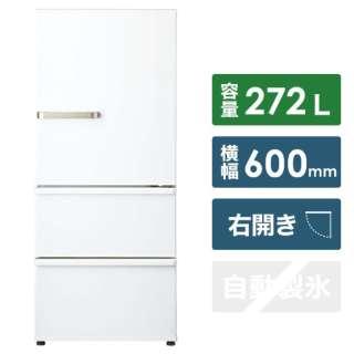AQR-27H-W 冷蔵庫 ナチュラルホワイト [3ドア /右開きタイプ /272L] 《基本設置料金セット》