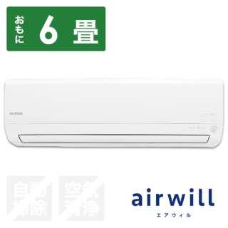 IRW-2219A-W エアコン 2019年 airwill(エアウィル) AWシリーズ [おもに6畳用 /100V]