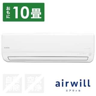 IRW-2819A-W エアコン 2019年 airwill(エアウィル) AWシリーズ [おもに10畳用 /100V]