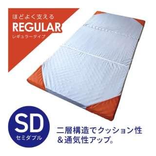 ダブルレイヤーマットレス -レーブ-レギュラータイプ セミダブルサイズ(120×195×8cm/グレー×レッド)【日本製】