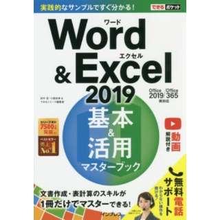 Word&Excel2019基本&活用マ