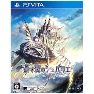 蒼き翼のシュバリエ 【PS Vita】