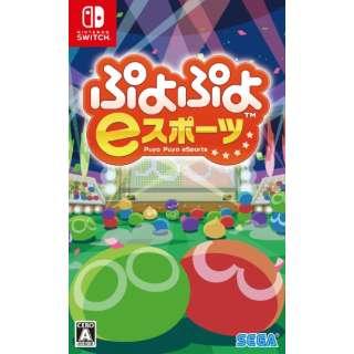 ぷよぷよeスポーツ 【Switch】
