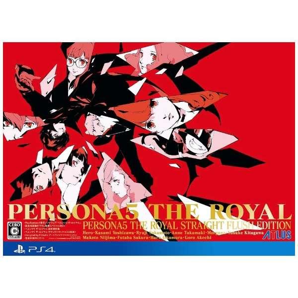 ペルソナ5 ザ・ロイヤル ストレートフラッシュ・エディション 【PS4】