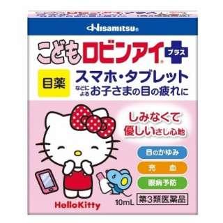 【第3類医薬品】こどもロビンアイプラス キティ(10mL)〔目薬〕