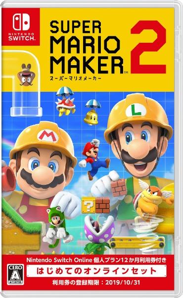 スーパーマリオメーカー 2 はじめてのオンラインセット [Nintendo Switch]