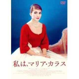 私は、マリア・カラス 【DVD】