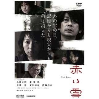 赤い雪 Red Snow 【DVD】