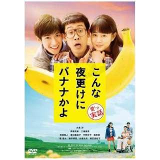 こんな夜更けにバナナかよ 愛しき実話 通常版 【DVD】