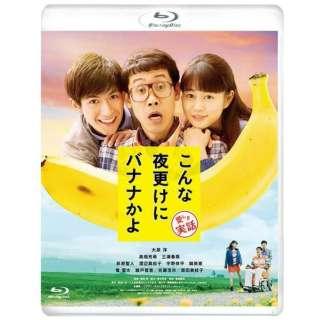 こんな夜更けにバナナかよ 愛しき実話 通常版 【ブルーレイ】