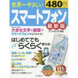 世界一やさしいスマートフォン 最新版