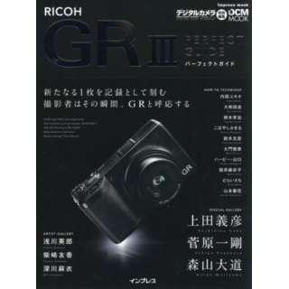 RICOH GR3 PERFECT GU