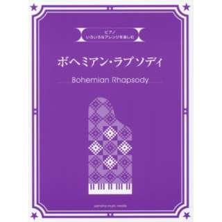 楽譜 ボヘミアン・ラプソディ