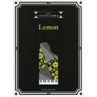 楽譜 Lemon