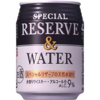 スペシャルリザーブ&ウォーター (250ml/24本)【ウイスキーハイボール・水割り】