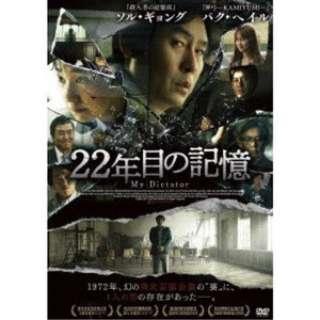 22年目の記憶 【DVD】