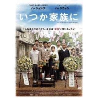 いつか家族に 【DVD】