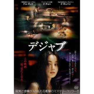 デジャブ 【DVD】