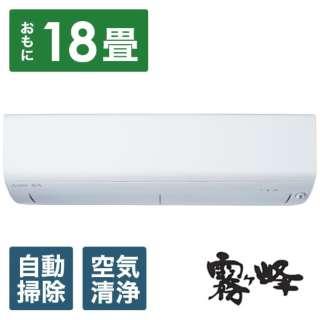 MSZ-BKR5619S-W エアコン 2019年 霧ヶ峰 BKRシリーズ ピュアホワイト [おもに18畳用 /200V]