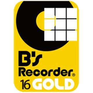 B's Recorder GOLD16 【ダウンロード版】