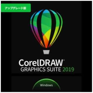 CorelDRAW Graphics Suite 2019 for Windows アップグレード版 【ダウンロード版】