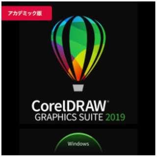 CorelDRAW Graphics Suite 2019 for Windows アカデミック版 【ダウンロード版】