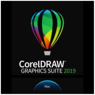 CorelDRAW Graphics Suite 2019 for Mac [Mac用] 【ダウンロード版】