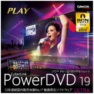 PowerDVD 19 Ultra [Windows用] 【ダウンロード版】