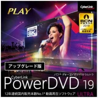 PowerDVD 19 Ultra アップグレード版 [Windows用] 【ダウンロード版】