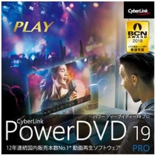 PowerDVD 19 Pro [Windows用] 【ダウンロード版】