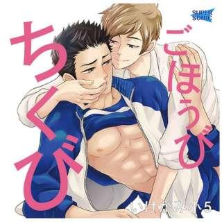 土田玲央:石谷春貴:ごほうびちくび 【CD】
