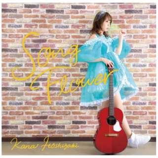 星咲花那/ Song Flower 【CD】