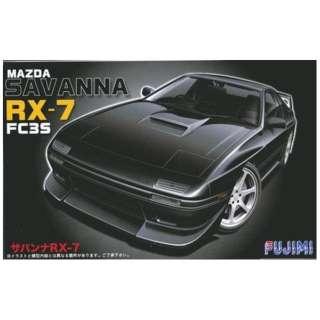 1/24 インチアップシリーズ No.158 マツダ サバンナ RX-7FC3S