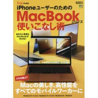 MacBookシリーズ使いこなし術