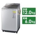 NA-FW120V2-S 縦型洗濯乾燥機 シルバー [洗濯12.0kg /乾燥6.0kg /ヒーター乾燥(水冷・除湿タイプ) /上開き]