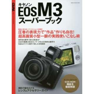 キヤノンEOS M3 スーパーブック