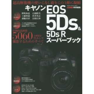 キヤノンEOS5Ds&5DsRスーパーブ
