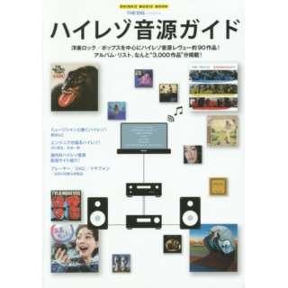 ハイレゾ音源ガイド