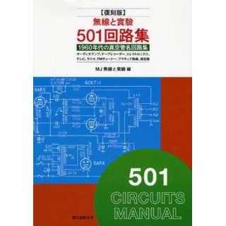 無線と實驗501回路集 1960年代の真空管名回路集 復刻