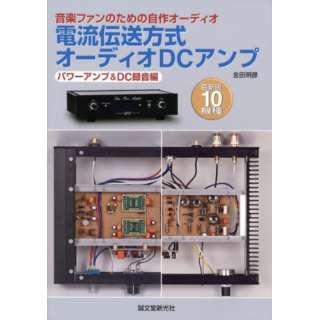 電流伝送方式オーディオDCアンプ パワー