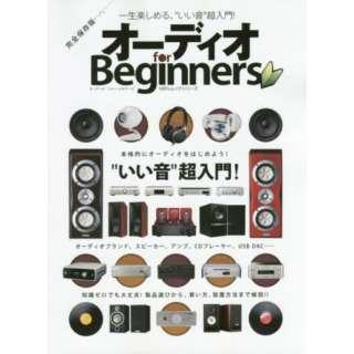 オーディオ for Beginners