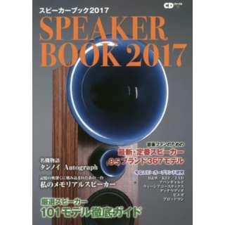 スピーカーブック 音楽ファンのための最新スピーカー徹底ガイド 2017