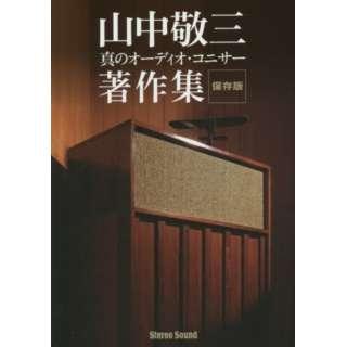 山中敬三著作集 保存版 真のオーディオ・