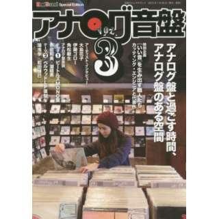 アナログ音盤 Vol.3