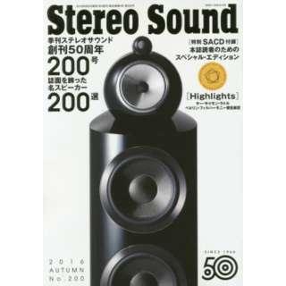 季刊ステレオサウンド 200