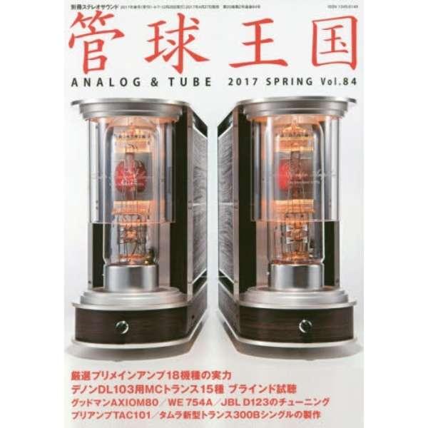 管球王国 ANALOG&TUBE 2017 SPRING Vol.84