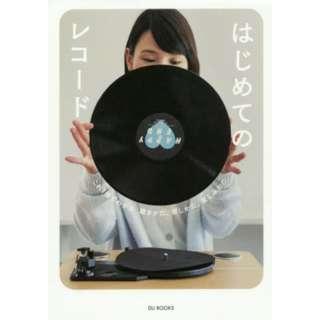 はじめてのレコード これ1冊でわかる聴き