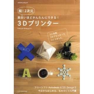 面白いほどかんたんにできる!3Dプリンター