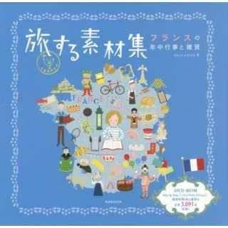 旅する素材集 フランスの年中行事と雑貨